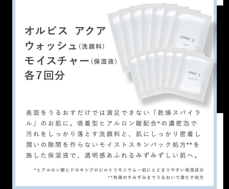 先行型美容液(オルビス ユー セラム)7回分。洗顔後すぐの肌を整え、いつものお手入れの浸透感をより高める美容液。スキンケア後は、ハリツヤ溢れる肌へ導きます。